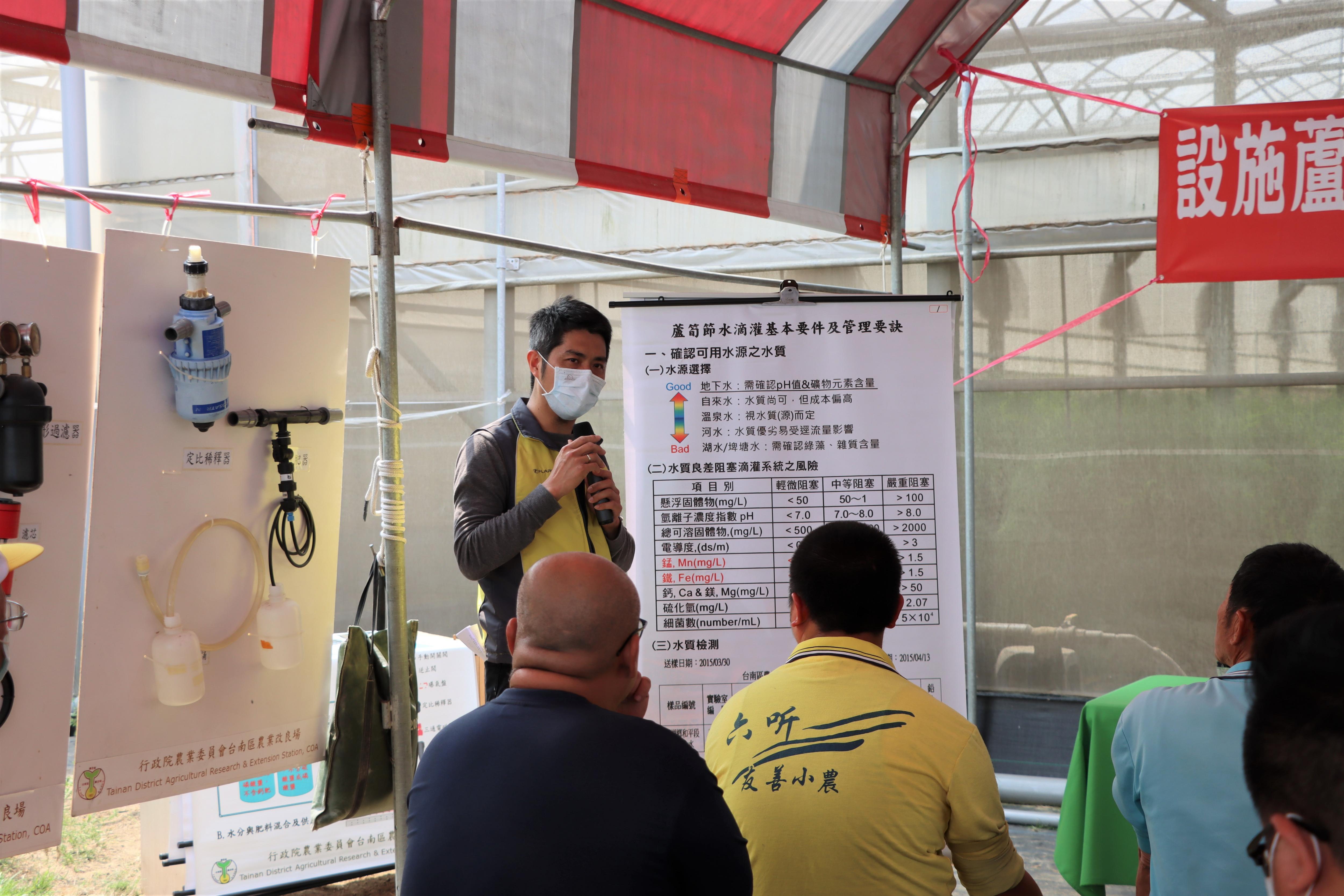 郭明池助理研究員介紹設施蘆筍節水滴灌應用及栽培管理技術